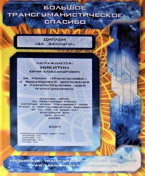 Диплом РТД, трансгуманизм, Трансчеловек, Юрий Никитин