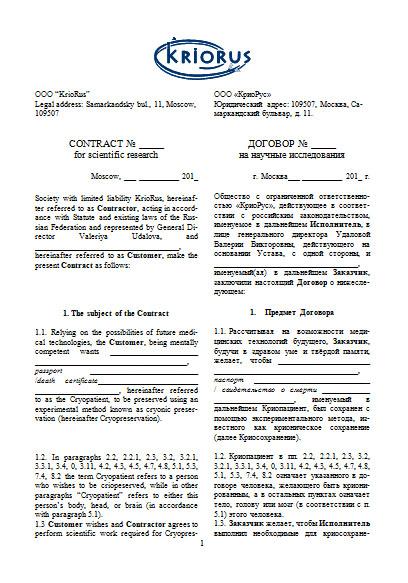 Образец Договора На Двух Языках img-1